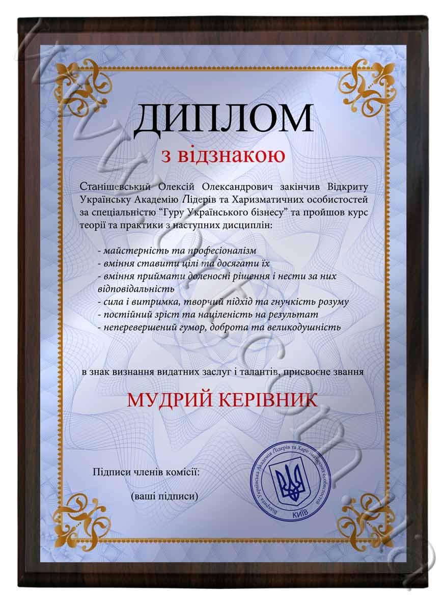 Прикольные дипломы шуточные дипломы Бюро рекламных технологий диплом мудрого руководителя