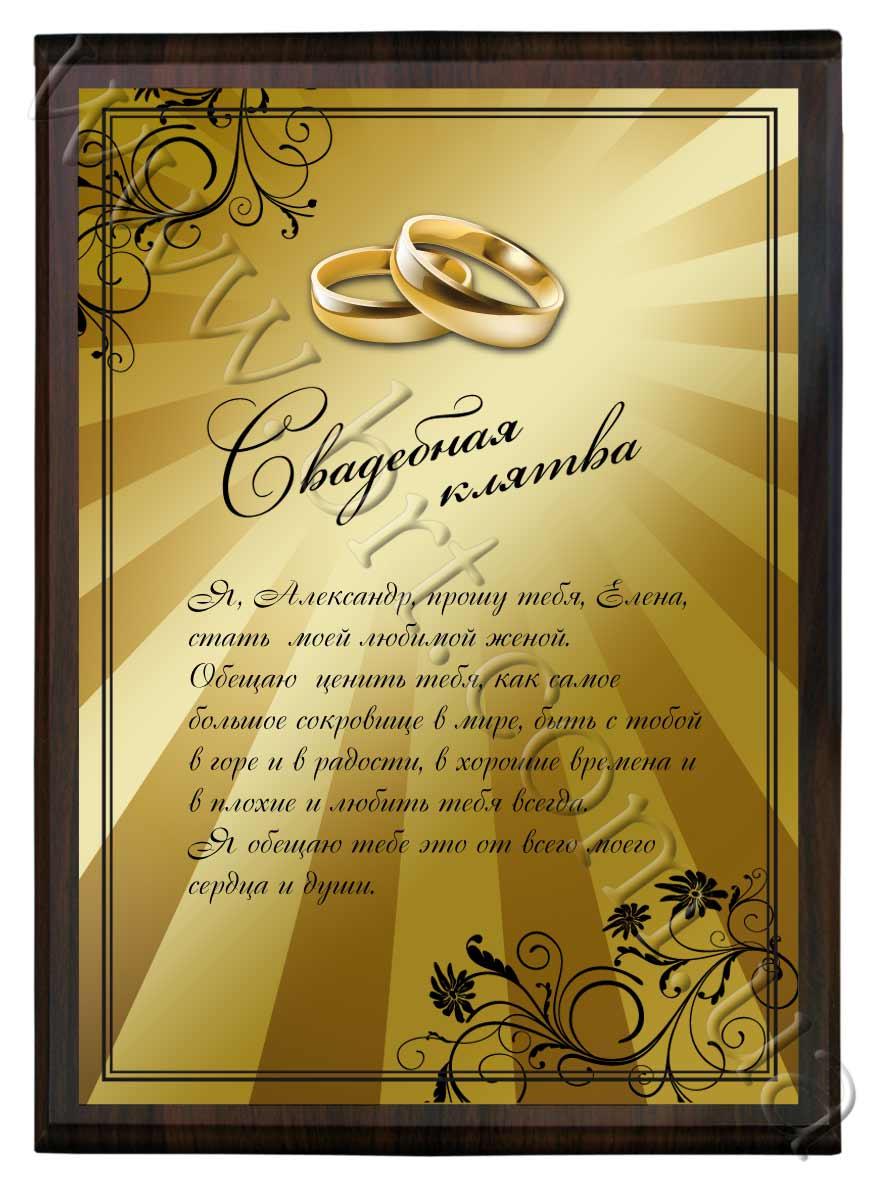 Клятвы свадебные шуточные