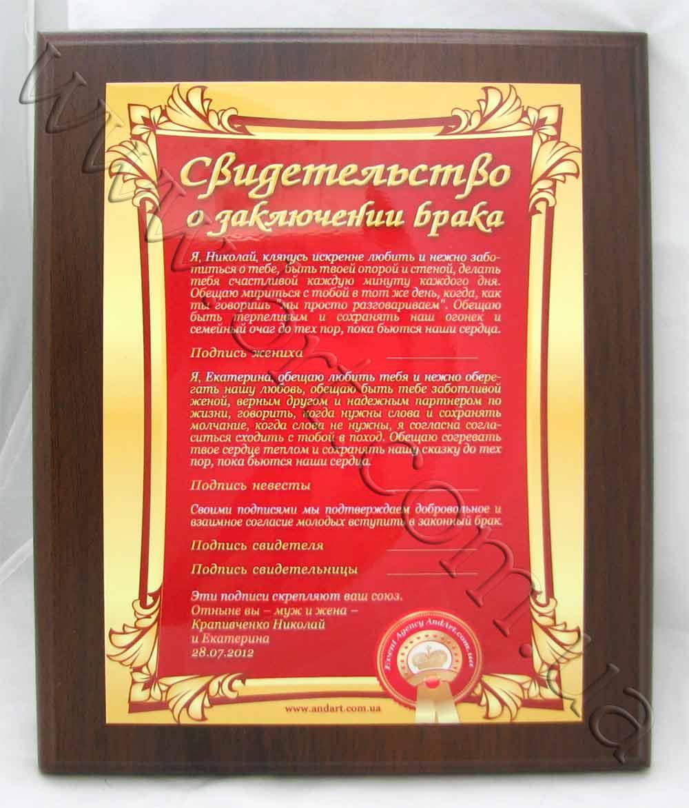 Свадебные дипломы Бюро рекламных технологий диплом о заключении брака