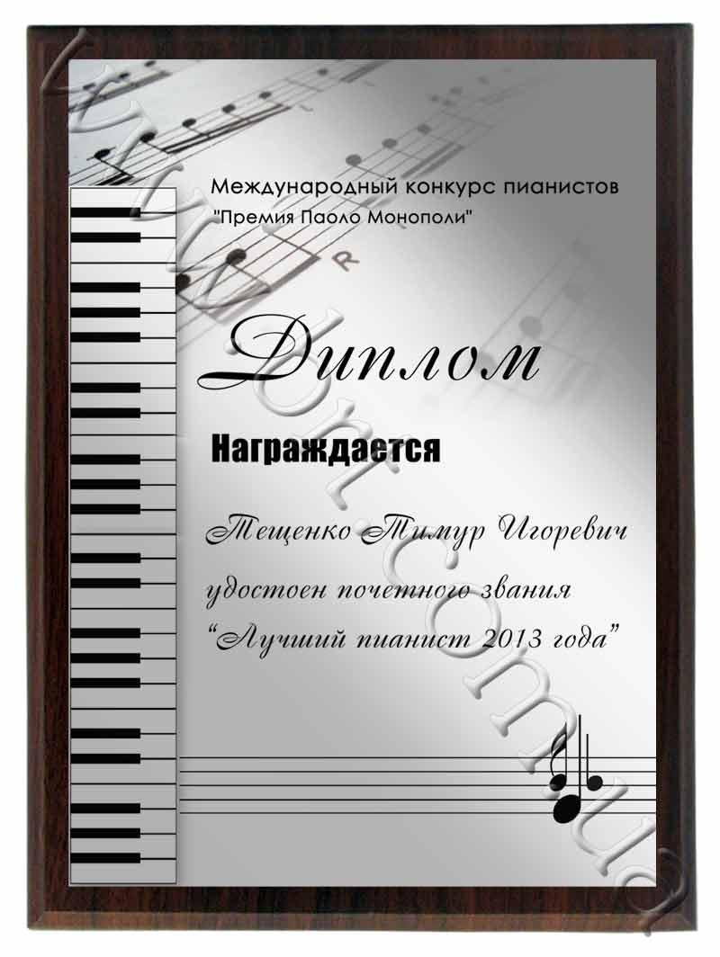 Наградной диплом изготовление наградных дипломов в Украине Бюро  наградной диплом лучший пианист