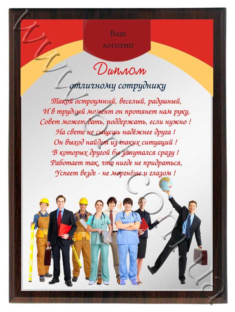 Прикольные дипломы шуточные дипломы Бюро рекламных технологий диплом сотруднику шуточный