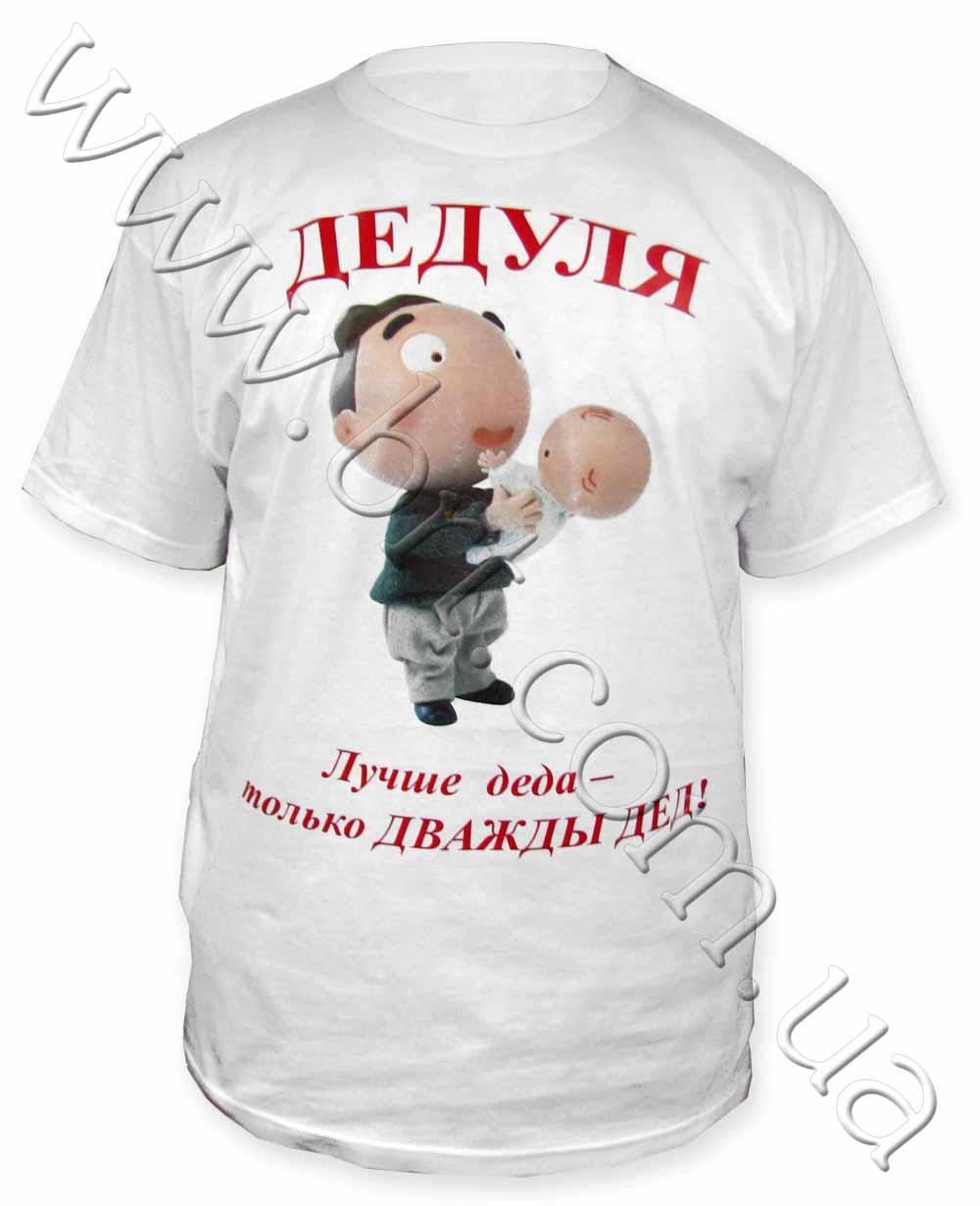 Подарки на день рождения фото на футболки