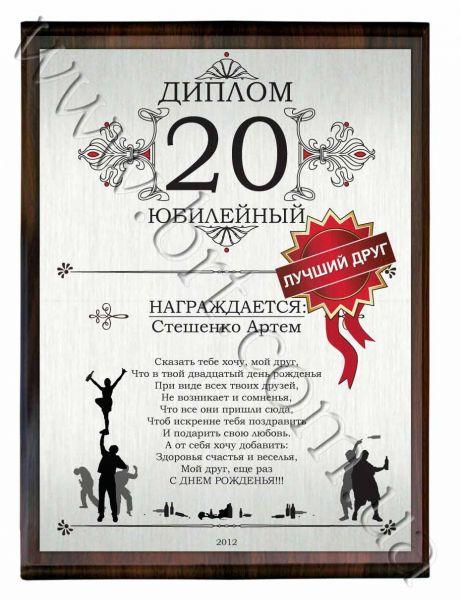 Подарочные дипломы плакетки дилерские сертификаты в Киеве Бюро  картинка благодарность родителям диплом юбиляра