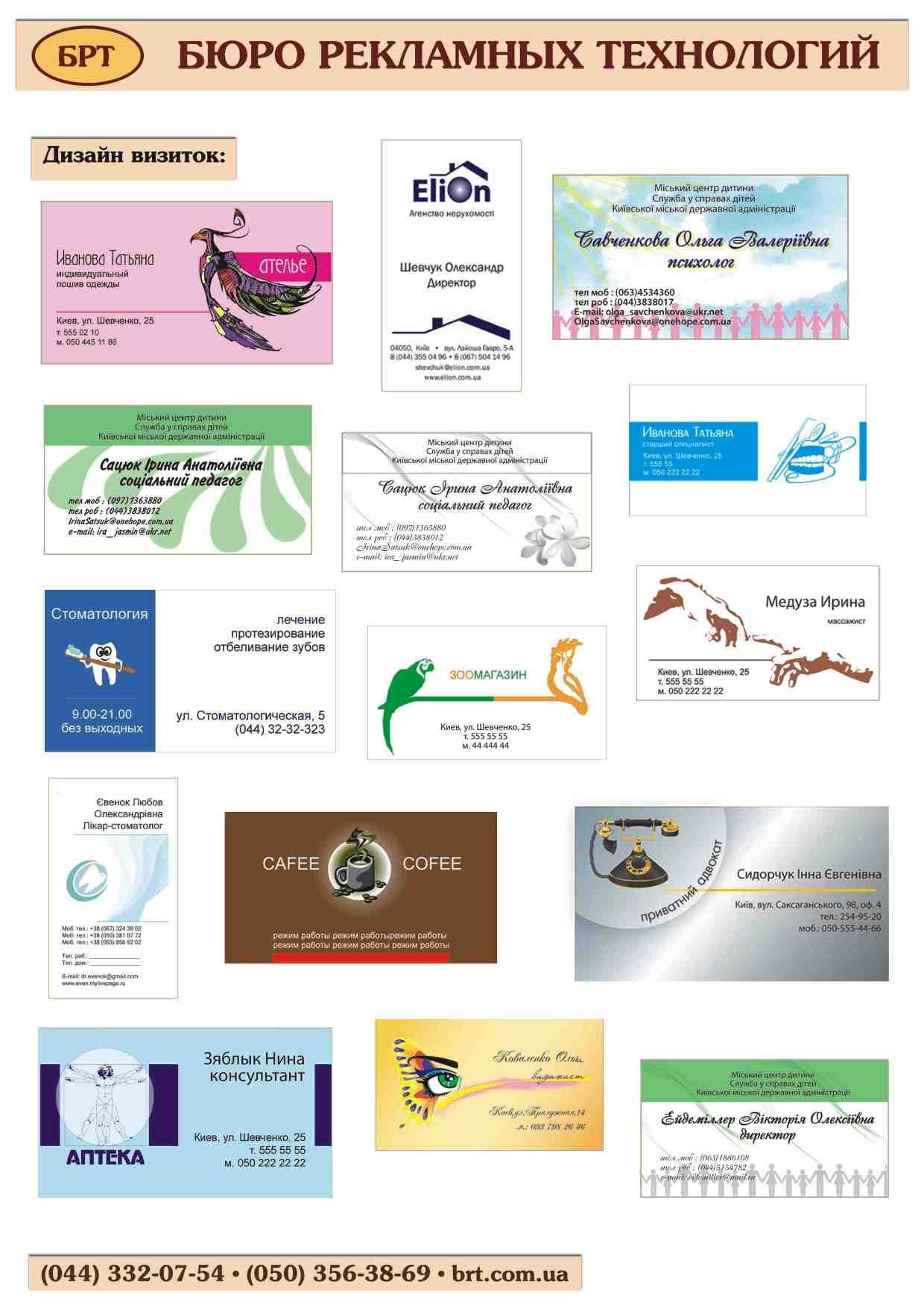 Дизайн бюро омск визитки