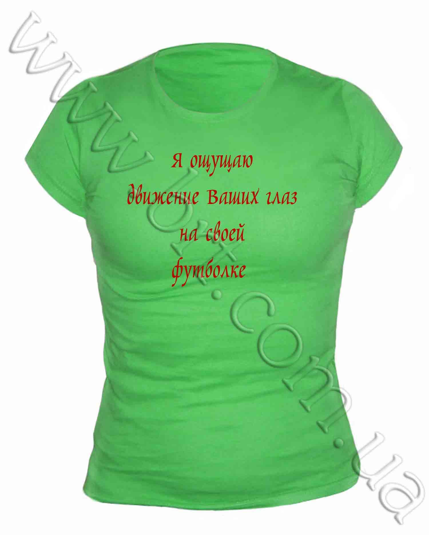 Прикольные надписи на футболках на