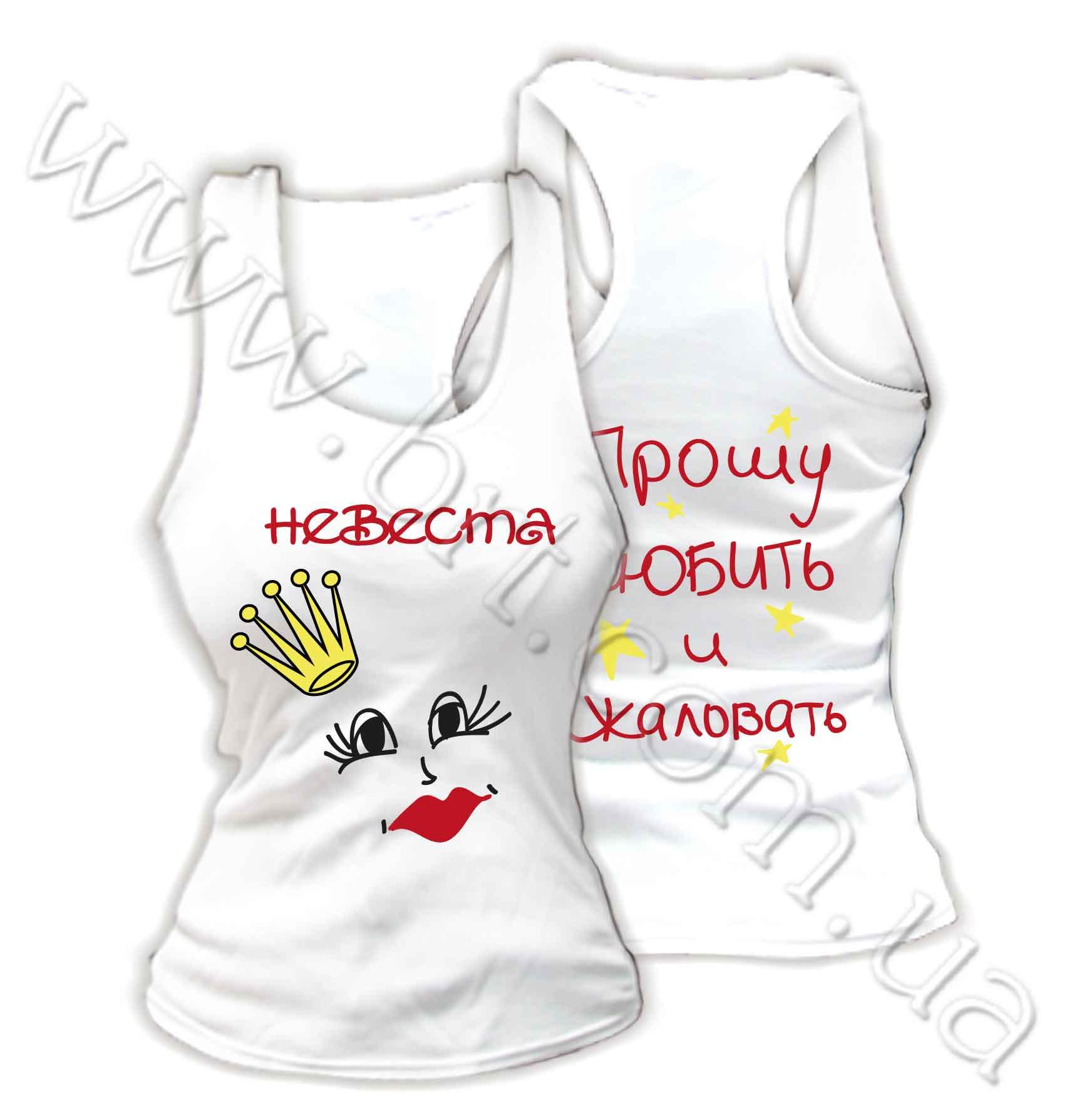 Свадебные футболки - купить футболки на свадьбу для жениха и 88