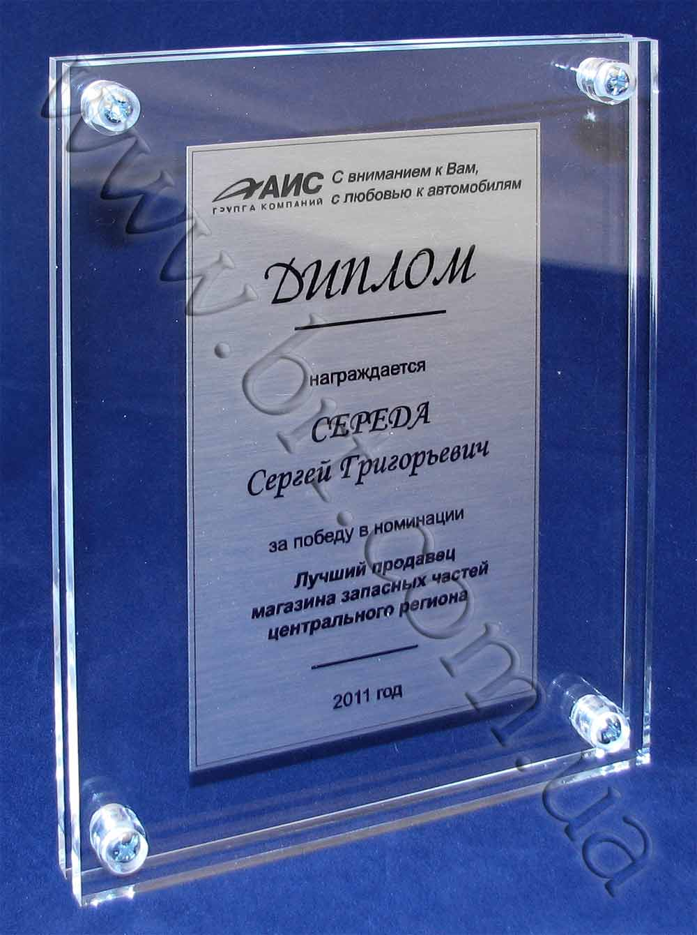 Оригинальные настольные дипломы Бюро рекламных технологий диплом из металла и акрила
