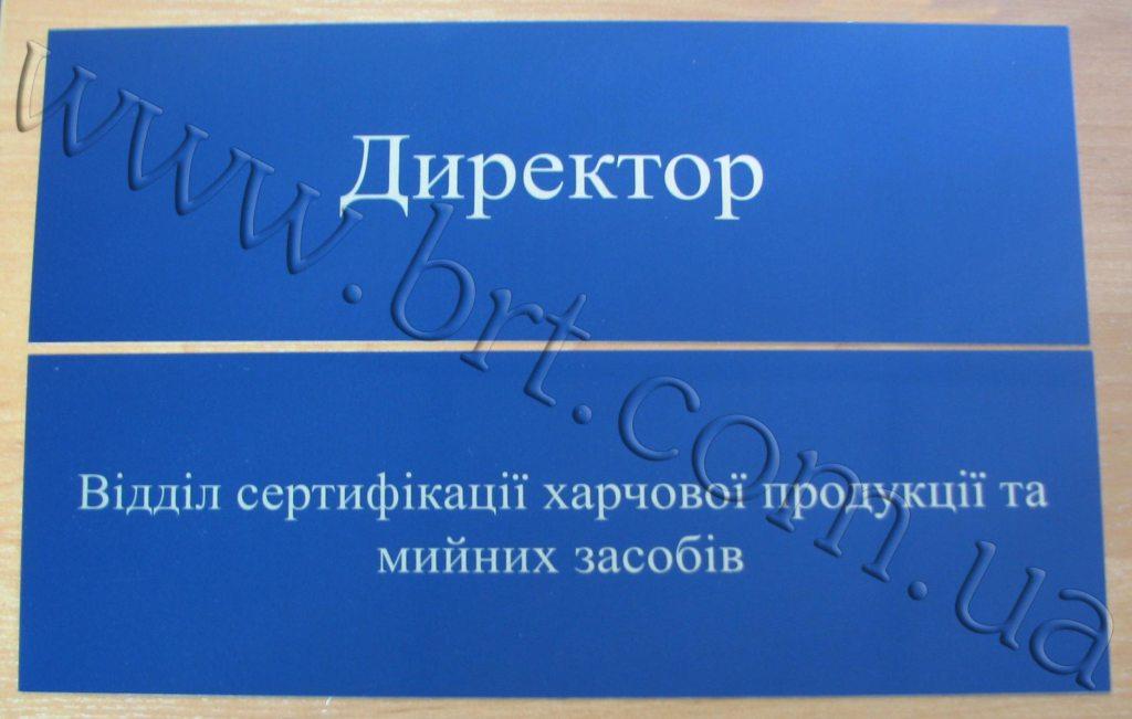 Табличка На Кабинет Директора Образец - фото 7