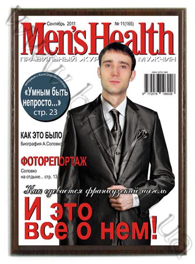 Гламурные дипломы ваше фото на обложке глянцевого журнала Бюро  фотоколлаж обложка журнала