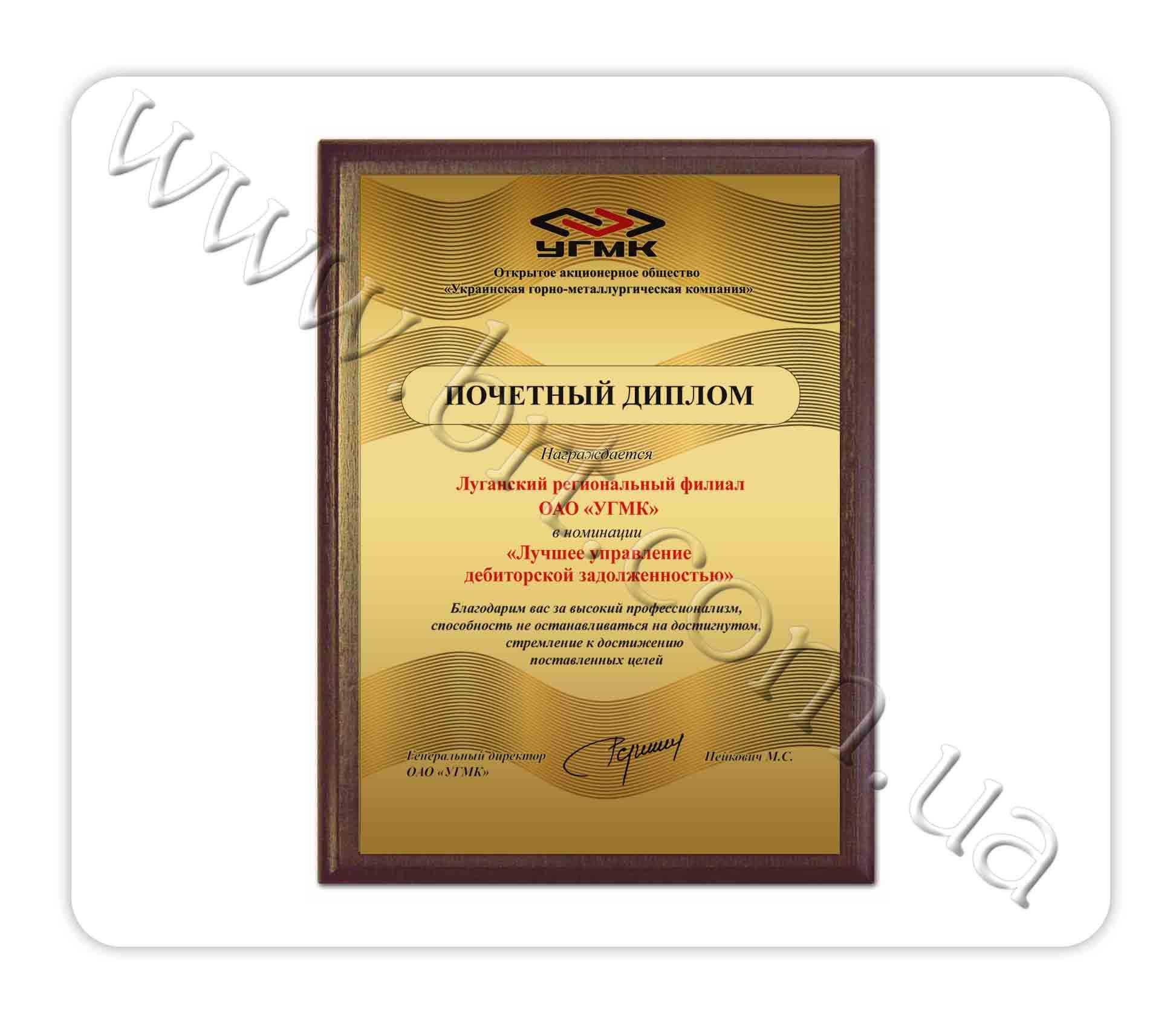Почетные дипломы для УГМК печать на металле Бюро рекламных  почетный диплом для украинской горно металлургической компании угмк печать на металле диплом