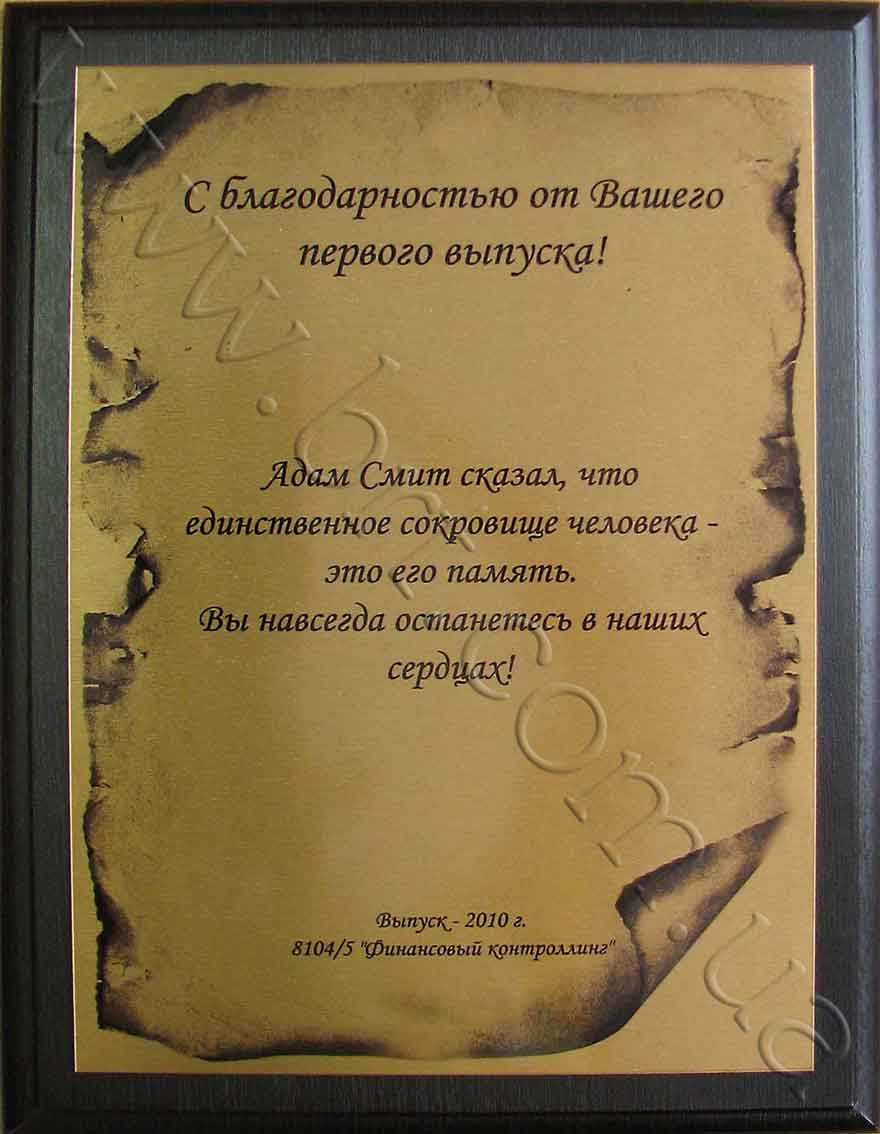 Подарок учителю Бюро рекламных технологий диплом в благодарность преподавателю напечатано на металле