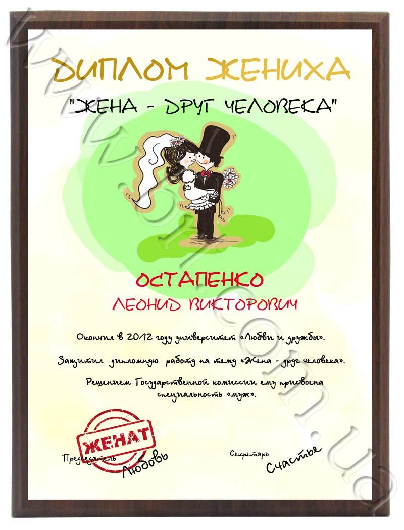 Прикольные дипломы шуточные дипломы Бюро рекламных технологий свадебный диплом