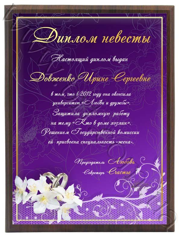 Свадебные дипломы Бюро рекламных технологий диплом невесты · сертификат невесты
