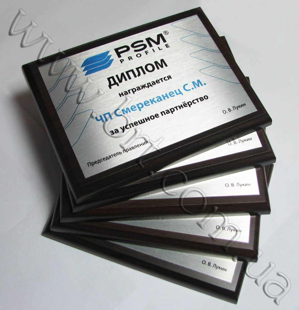 Наградные дипломы psm profile Бюро рекламных технологий Дипломы psm profile За успешное партнерство печать на металле цвета серебро