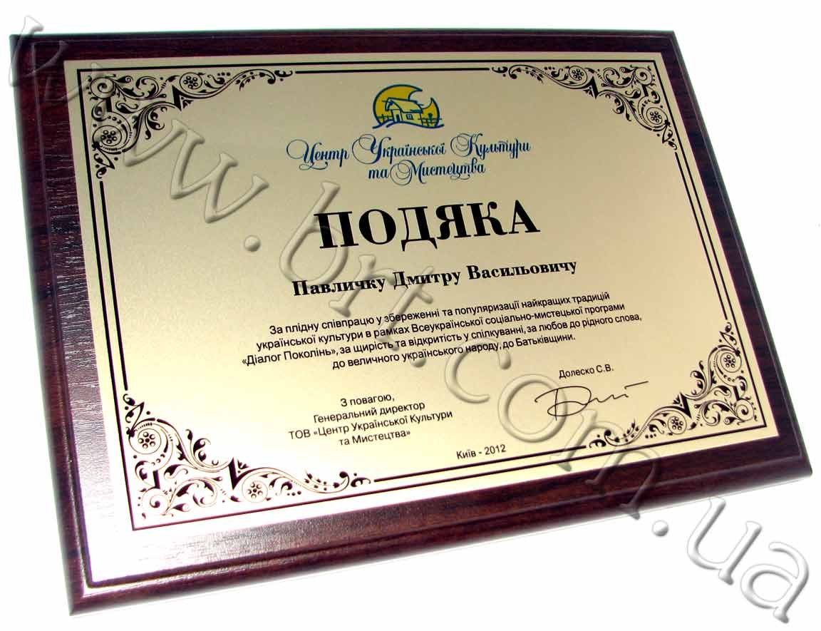 Дипломы на металле Бюро рекламных технологий подарочный диплом печать на металле деревянная плакетка · Благодарность печать на металле