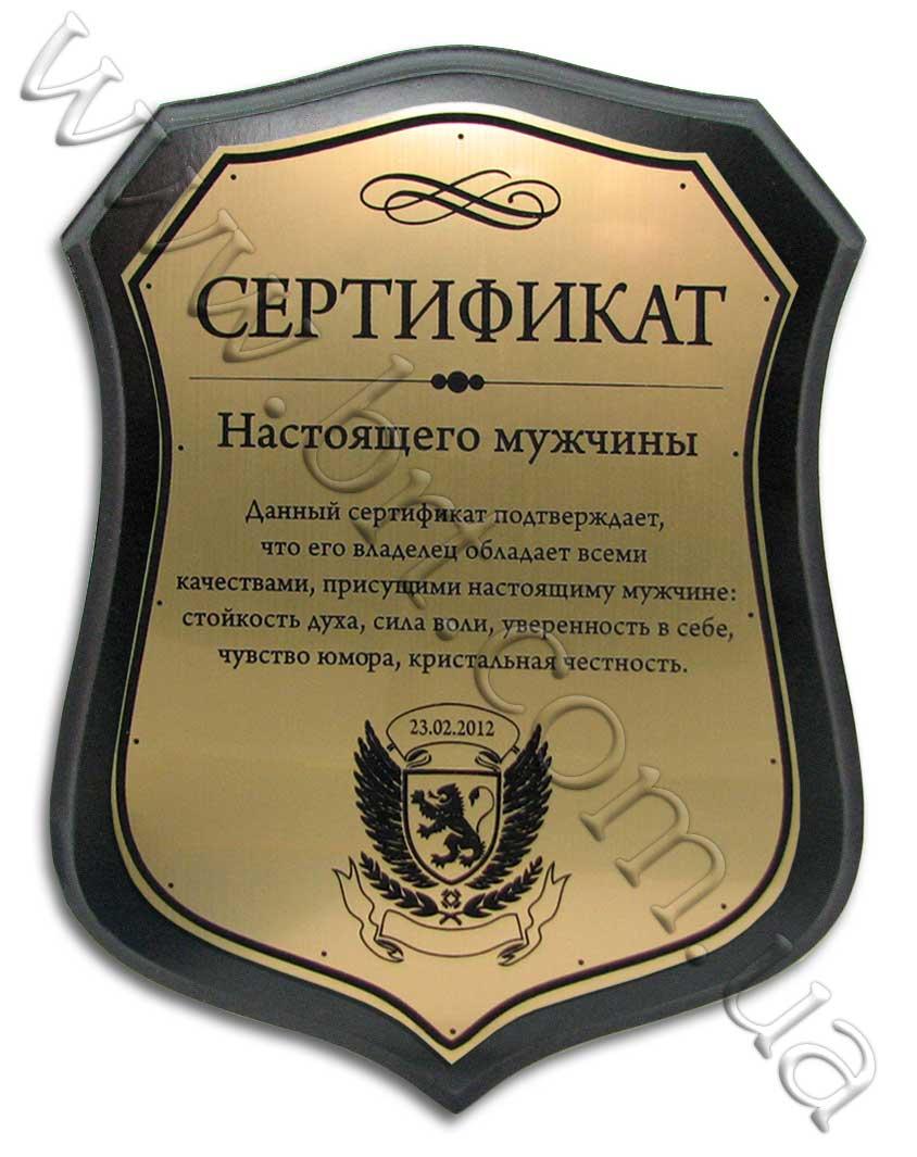 Подарок мужчине на 60 лет сертификат в спб