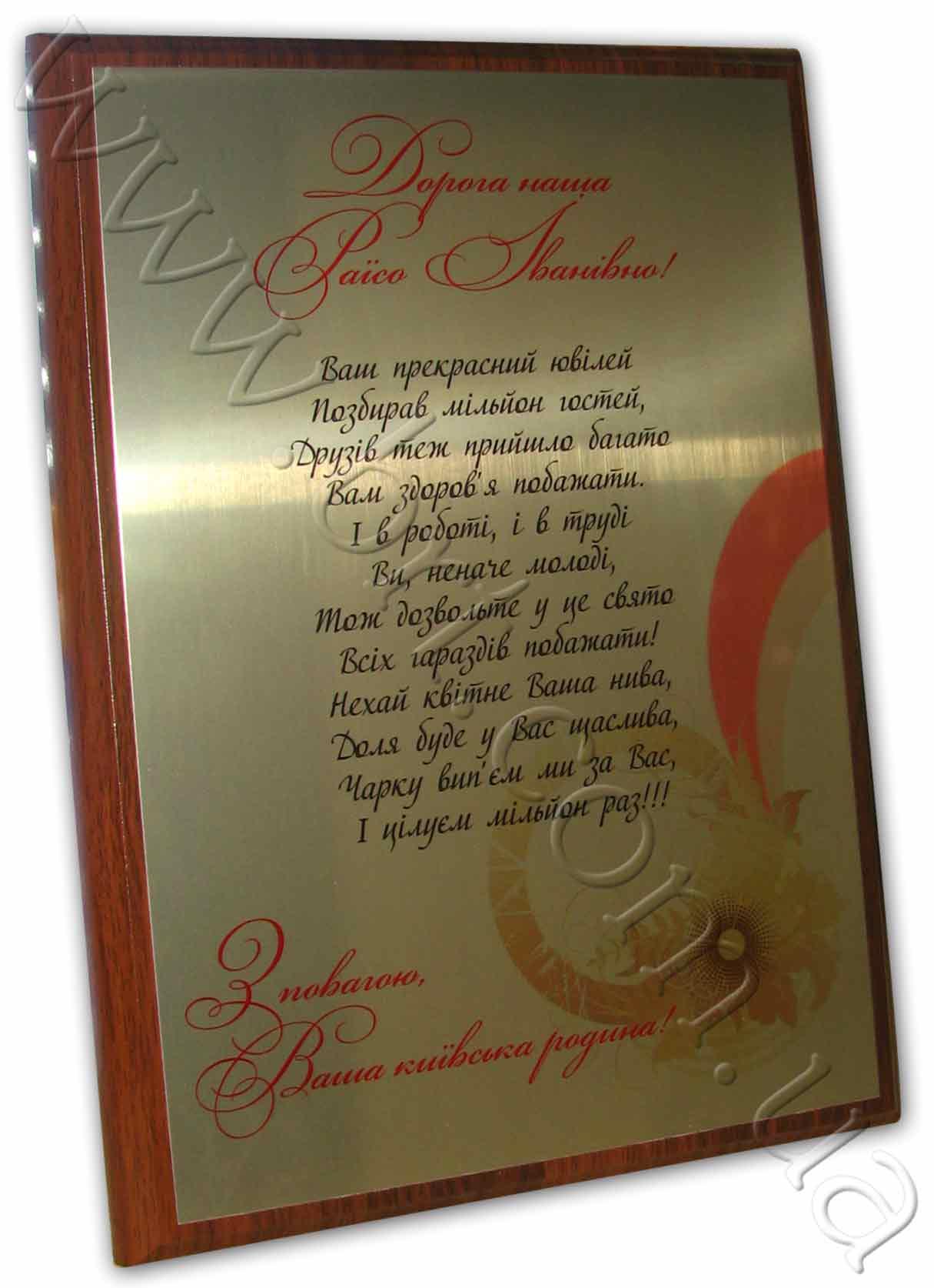 Подарок на юбилей подарок юбиляру имениннику подарок в Киеве  диплом юбиляра 50 лет · юбилейный сертификат женщине