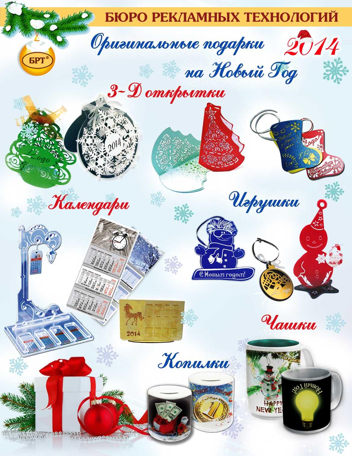 Все корпоративные подарки категории: Новогодние подарки 47