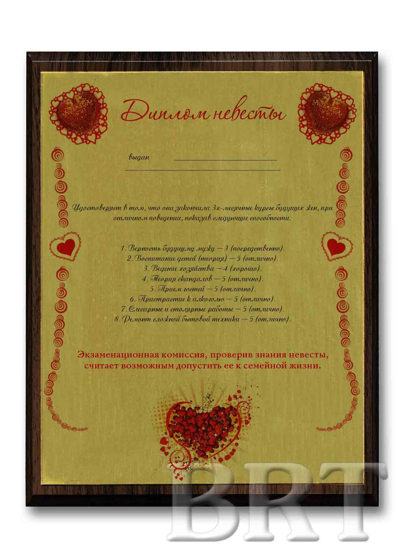 Прикольные дипломы шуточные дипломы Бюро рекламных технологий свидетельство невесты