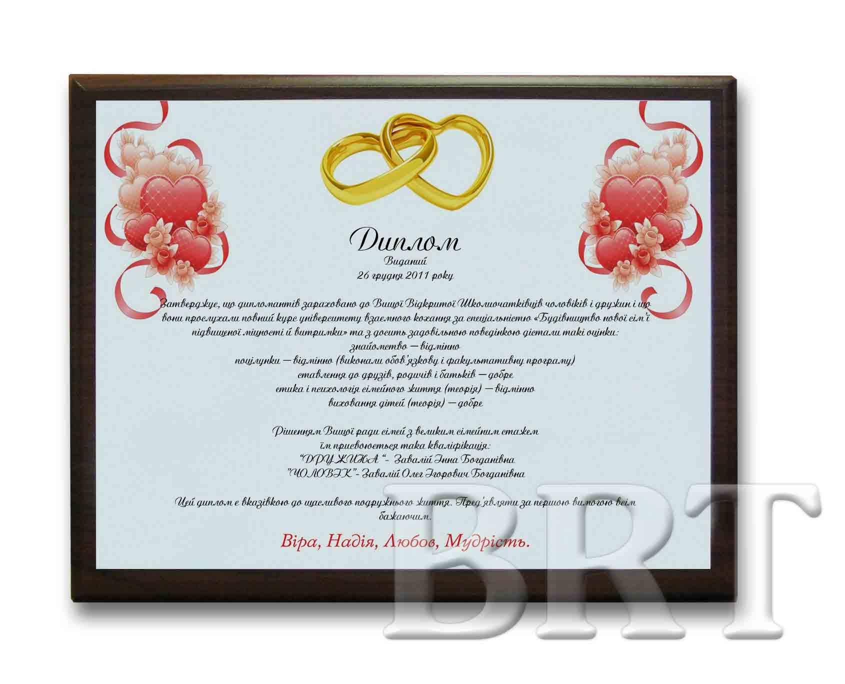 Свадебные дипломы Бюро рекламных технологий клятва вечной любви · свадебный диплом