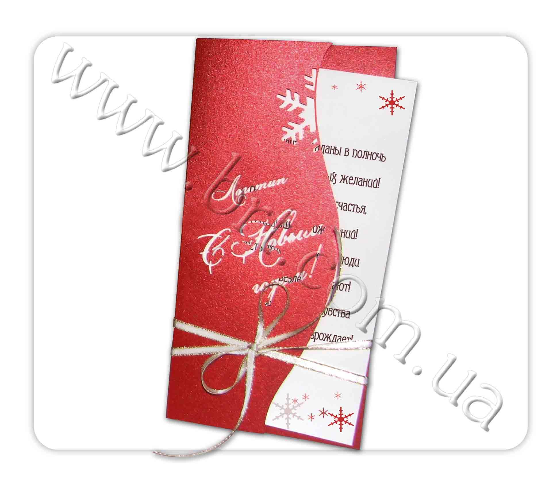 Как делать открытку с новым годом