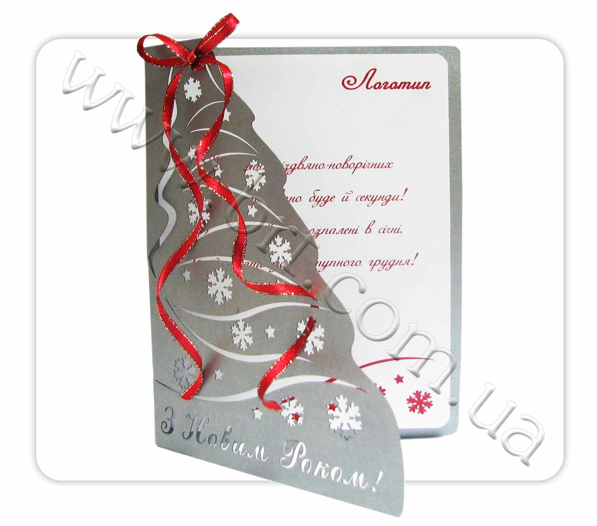 Скачать открытки на новы год для портнеров