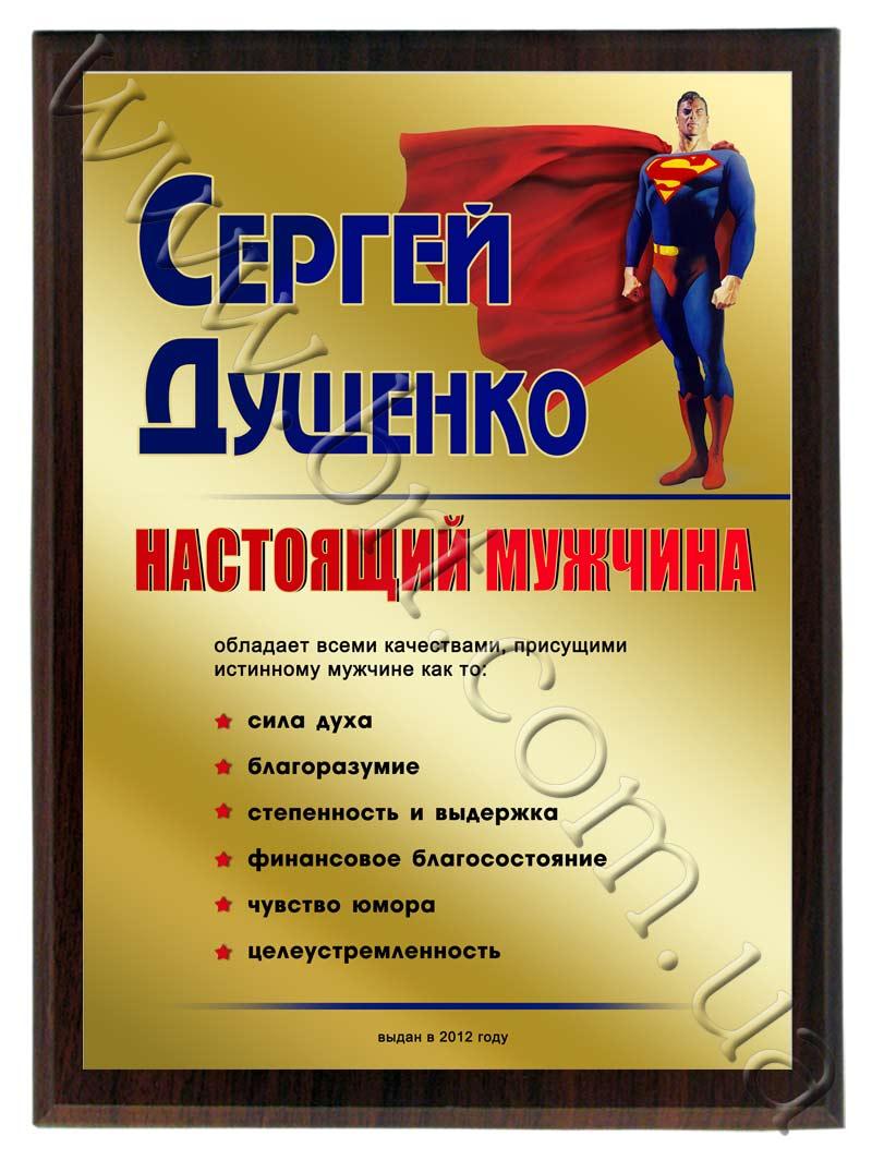 Прикольные дипломы шуточные дипломы Бюро рекламных технологий диплом настоящего мужчины