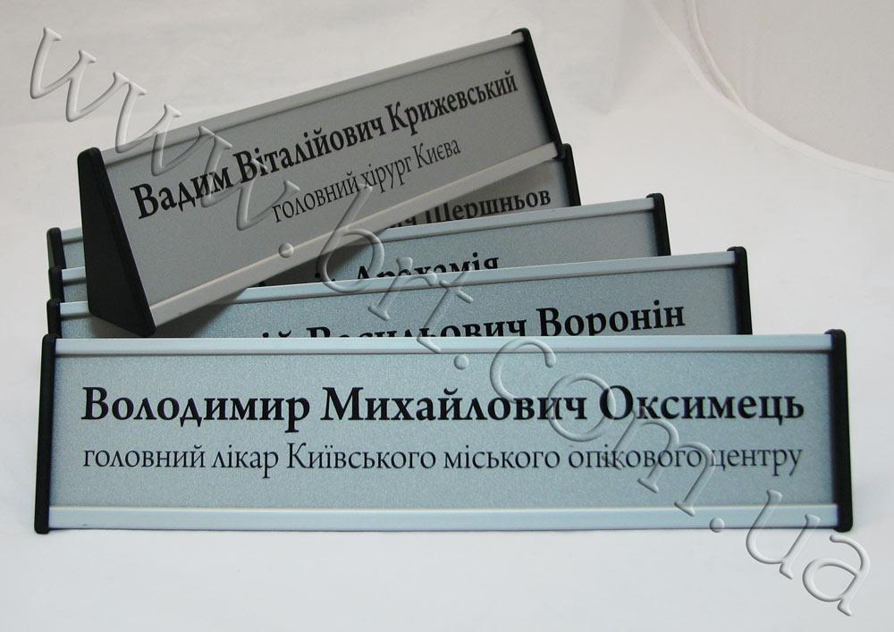 Таблички для пресс конференции своими руками 19