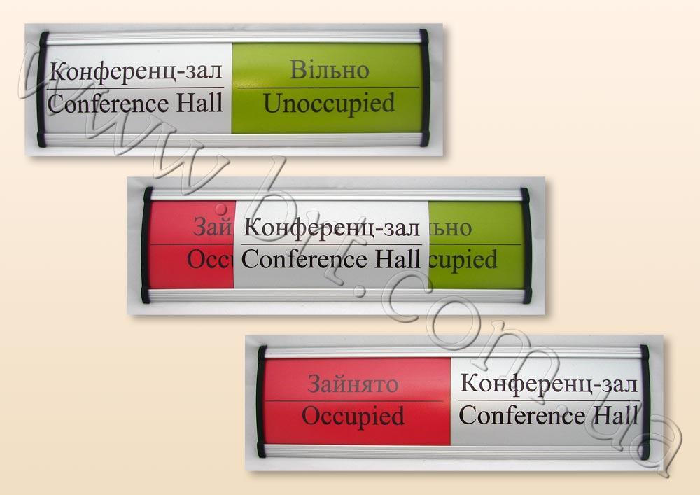 Офисные вывески таблички со сменной информацией