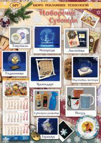 сувениры на 2016 год